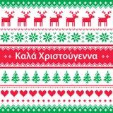 Καλὰ Χριστούγεννα - Merry Christmas in Greek pattern, greetings card Royalty Free Stock Photo