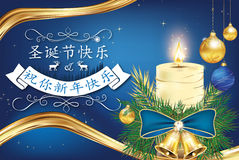 Merry Christmas and Happy New Year Chinese language. Printable corporate greeting card for winter holiday. Size of a custom postcard Stock Photo