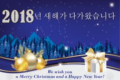 Christmas / New year greeting card with message written in English and Korean. Merry Christmas and Happy New Year - Elegant greeting card. Print colors used Stock Photo