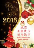 Merry Christmas and Happy New Year greeting card for the Chinese speaking communities. Merry Christmas and Happy New Year written in English and Chinese Stock Photography