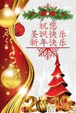 Merry Christmas and Happy New Year 2019 - greeting card with Chinese text. Wishing you a Merry Christmas and a Happy New Year 2019 - greeting card with Chinese royalty free stock photography