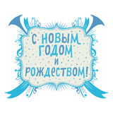 Merry Christmas and Happy New Year Greeting card with Hand lettering Typography in Russian language. Isolated vector on white background Royalty Free Stock Photo