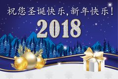 Merry Christmas and Happy New Year 2018 written in Chinese - corporate greeting card. Merry Christmas and Happy New Year 2018! written in Chinese - printable Stock Image