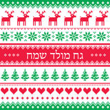 Merry Christmas in Hebrew pattern, red and green background Stock Photos