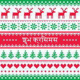 Merry Christmas in Hindi seamless pattern, greeting card Stock Photography