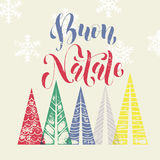 Merry Christmas Italy greeting modern art card. Buon Natale text with Christmas trees. Merry Christmas modern greeting card with pine tree. Winter holiday Stock Images