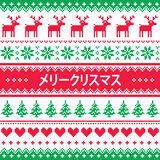 Merry Christmas in Japanese greetings card with winter pattern - Merii Kurisumasu Stock Images
