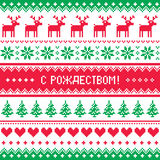 Merry Christmas in Russian knitted pattern Royalty Free Stock Images