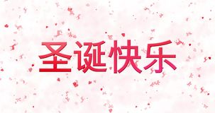Merry Christmas text in Chinese formed from dust and turns to dust horizontally royalty free illustration