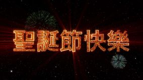 Merry Christmas text in Chinese loop animation over dark animated background stock illustration