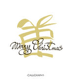 Merry Christmas text design. Vector logo, typography. Usable as banner, greeting card, gift package etc. Royalty Free Stock Images