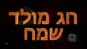 Merry Christmas text in Hebrew loop animation over dark animated background vector illustration