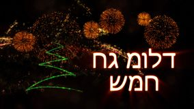 Merry Christmas text in Hebrew over pine tree and fireworks stock photos