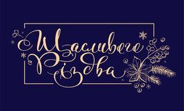 Merry Christmas text lettering translation from Ukrainian. Vector illustration greeting card Stock Images