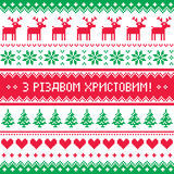 Merry Christmas in Ukrainian knitted pattern Royalty Free Stock Image