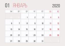 Mes corporativo de enero del diseño de la plantilla del planificador ruso del calendario 2020 stock de ilustración