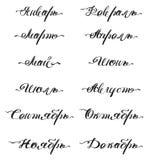 Mesi del translati del Russo di anno royalty illustrazione gratis