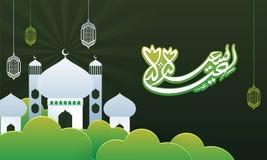 Mesquita, lanterna e nuvens cortadas de papel com texto islâmico árabe da caligrafia de Eid Mubarak no fundo verde Festival islâm ilustração royalty free