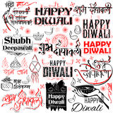 Messaggio felice di Shubh Deepawali Diwali per il festival leggero dell'India Fotografie Stock