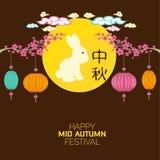 Metà di Autumn Festival con il fondo del coniglio e della lanterna Traduzione: Metà di autunno illustrazione di stock