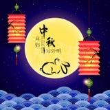 Metà di Autumn Festival Full Moon Background Immagini Stock Libere da Diritti