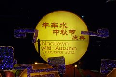 Metà di festival di autunno alla città della Cina, Singapore Fotografia Stock