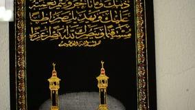 Met de hand gemaakt tapijtwerk met motief Kaaba Saudi-Arabië stock videobeelden