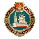 Metal badge. DZERZHINSK, RUSSIA - JUNE 10, 2013: Metal badge. Metal icon of the city Vyazniki. Collection from the series `The Golden Ring of Russia stock image