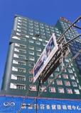 Metal la struttura con la grande pubblicità all'aperto, Chang-Chun, Cina Fotografie Stock Libere da Diritti