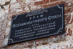 Metal tablet of temple Vsemilostevogo Spasa Stock Photography