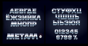 Metallic russian font Stock Photo