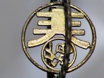 Metalu Chiński charakter, zabawka lub pamiątka, zdjęcie stock