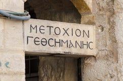 Metoxion Gethsemane jerusalén imagenes de archivo