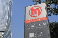 Metra metra podziemny znak Hangzhou Chiny obraz royalty free