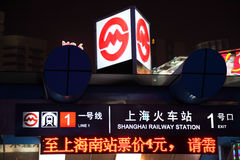 metra Shanghai stacja Obraz Royalty Free