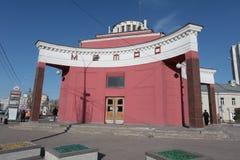 Metro Arbatskaya entrance, Moscow. The entrance to metro station Arbatskaya. Moscow, Russia Royalty Free Stock Image
