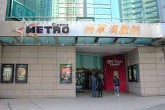 Metro cinema in hong kong Royalty Free Stock Photography
