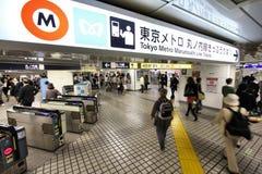 Metro de Tokio foto de archivo libre de regalías
