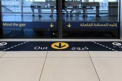 Metro einde in Doubai Stock Foto's