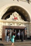 metro moscow Arkivfoto