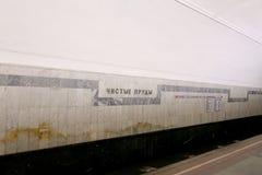 Metro post Chistye Prudy in Moskou, Rusland Het werd geopend in 15 05 1935 Stock Fotografie