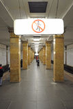 Metro postpark Kultury in Moskou, verbiedend teken royalty-vrije stock afbeelding