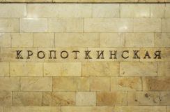 Metro station Kropotkinskaya in Moscow, inscription Stock Images