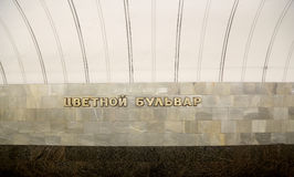 Metro station Tsvetnoy Bulvar in Moscow, Russia. Stock Images