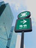 Metro teken met de moderne bouw, China Royalty-vrije Stock Fotografie