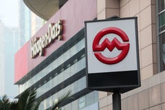 Metro teken in Shanghai, China Stock Fotografie