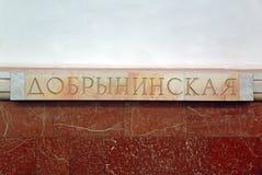 Metro van Moskou, post Dobryninskaya Stock Foto's
