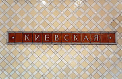 Metro van Moskou, post Kiyevskaya Royalty-vrije Stock Afbeelding