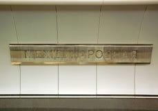 Metro van Moskou, post Mezhdunarodnaya Stock Foto