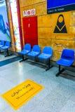 Metro van Teheran Post 01 stock afbeelding